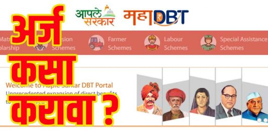 How to Make Application for MahaDBT, mahadbt office in mumbai,ddo mahadbt,how to change username on mahadbt,mahadbt redeem error,mahadbt last date,www.mahadbtit.gov.in login