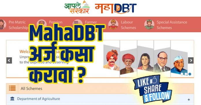 MahaDBT Online application procedure, mahadbt form filling process, mahadbt last date, ddo mahadbt,mahadbt office in mumbai, www.mahadbtit.gov.in login, scholarship form, how to change username on mahadbt, maha dbt bihar
