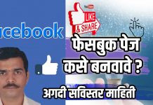 Facebook page,facebook page cover photo size, facebook page manager,facebook page login, facebook page roles, facebook pages app, facebook page vs group, facebook page id, facebook page for business, facebook page app,