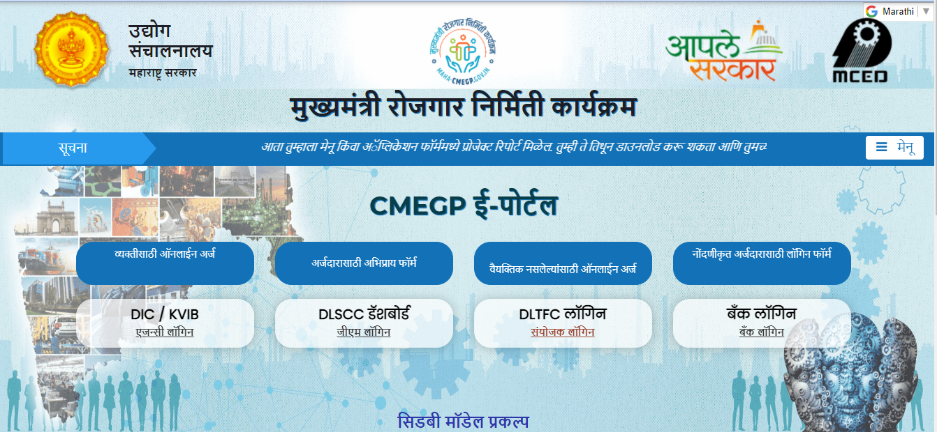 Chief Minister Employment Generation Programme, chief minister employment generation programme Maharashtra, chief minister self employment generation programme, chief minister employment generation programme application form