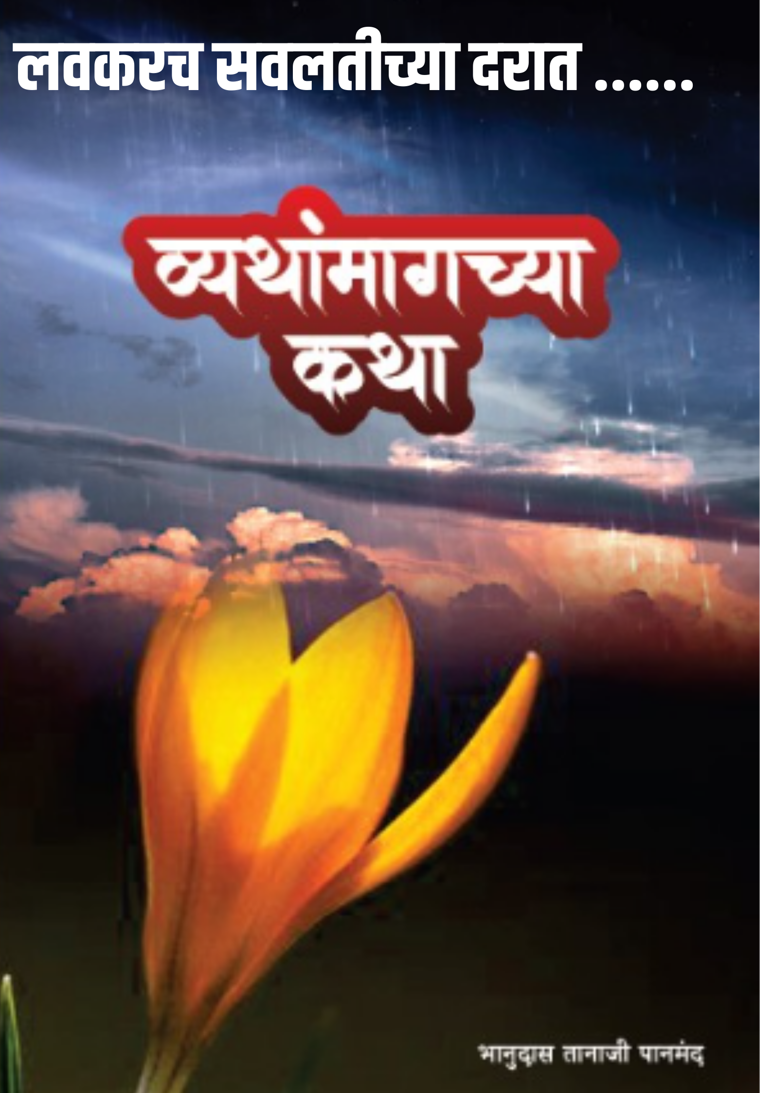 stories for book review, short stories in marathi pdf, best marathi books to read, best motivational books to read in marathi, love story book in marathi